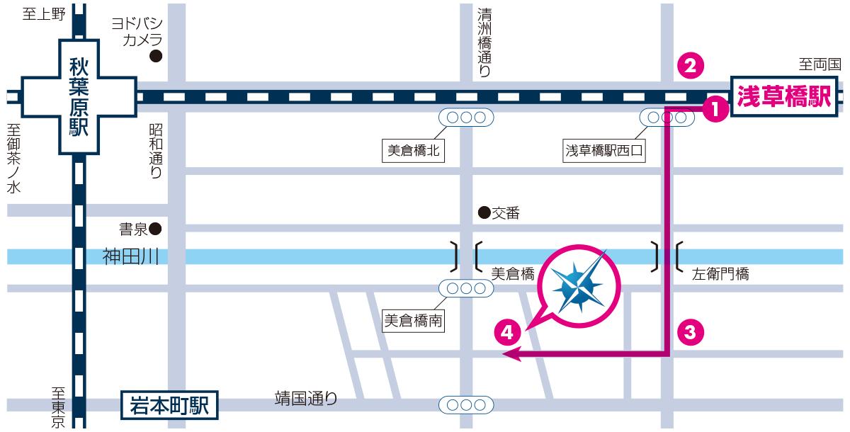 JR浅草橋駅からコンパス株式会社までの道順です。