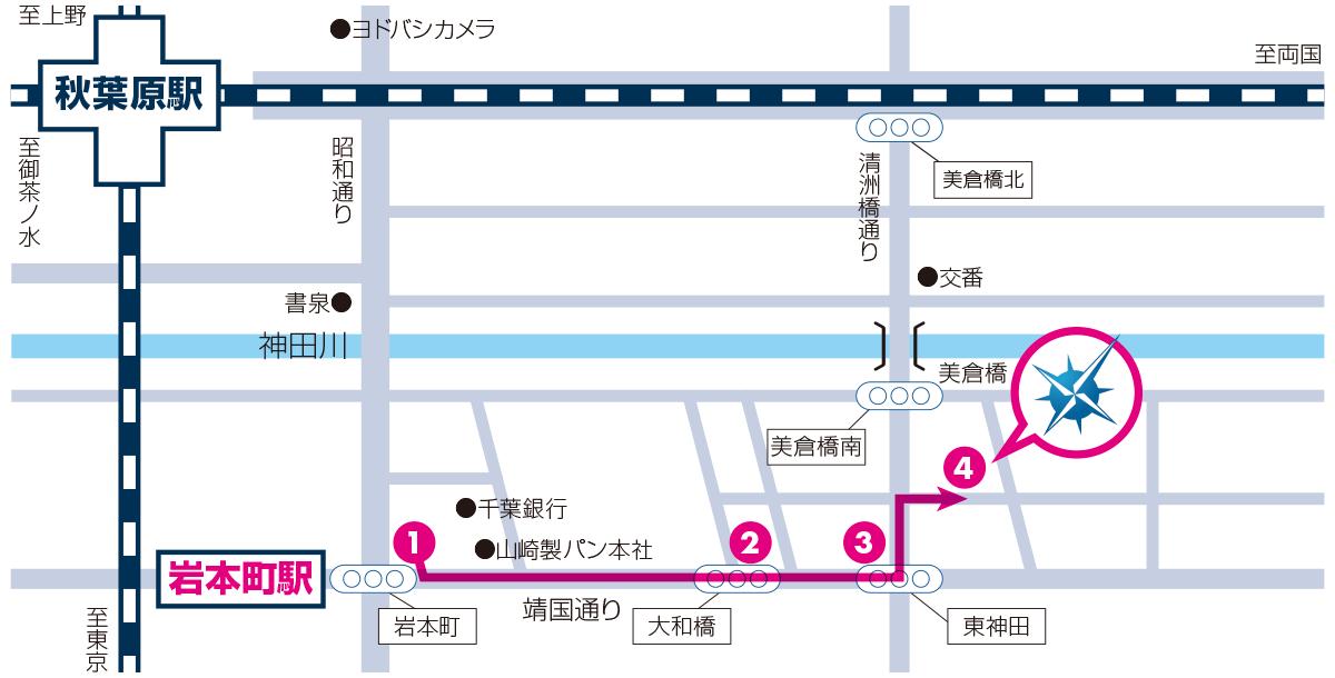 都営新宿線岩本町駅からコンパス株式会社までの道順です。。