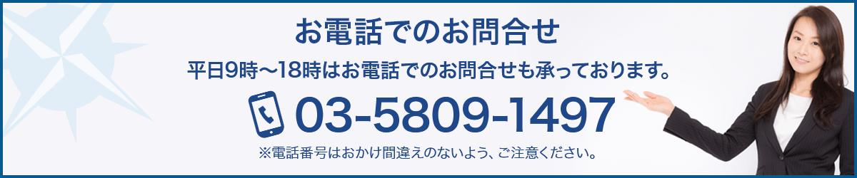 お電話でのお問合せ 平日9時から18時まではお電話でのお問合せも承っております。 03-5809-1497 電話番号はおかけ間違えのないよう、ご注意ください。