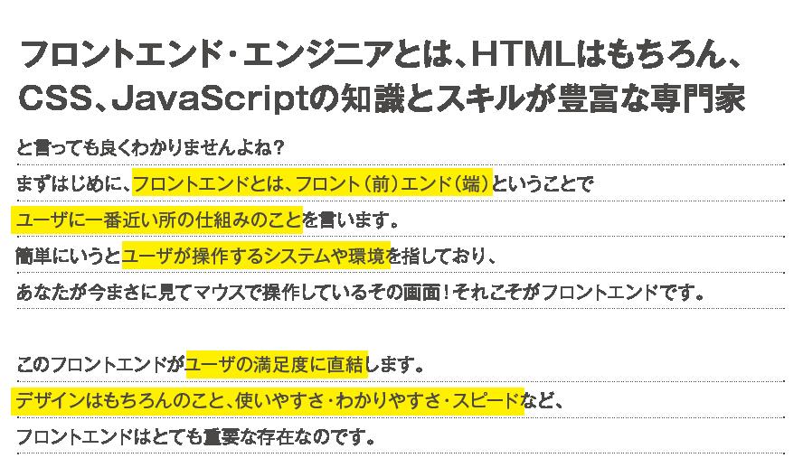 フロントエンド・エンジニアとは、HTMLはもちろん、Css、JavaScriptの知識とスキルが豊富な専門家